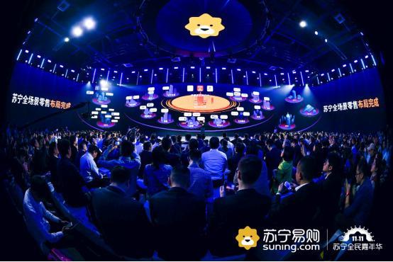 双十一苏宁首谈30年布局用心:始于用户,归于场景-最极客