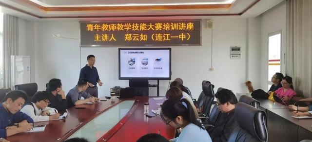 聆听·碰撞·思考·成长——记连江二中青年教师教学技能大赛培训讲座