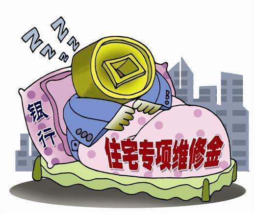 """【业务员业务技能培训会】""""干货""""——手把手教你申请专项维修资金"""