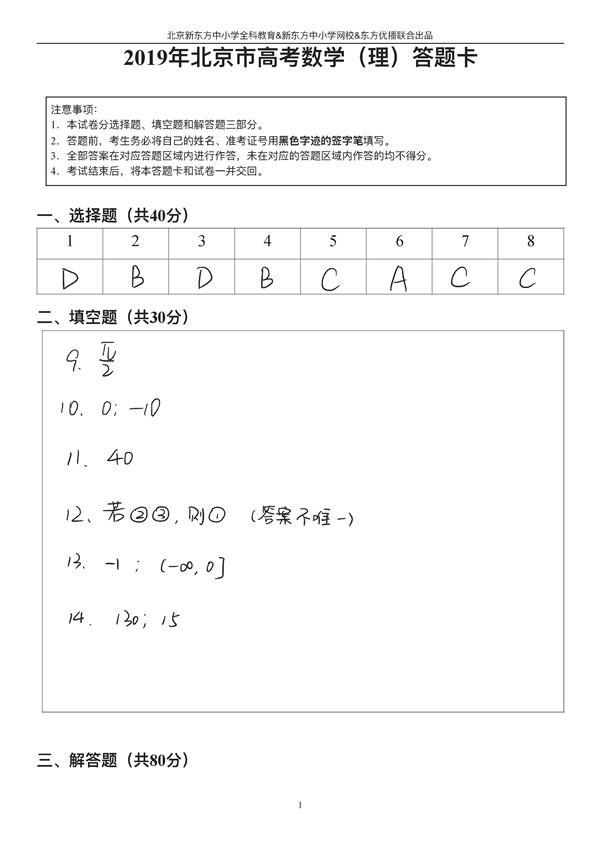 【广州ps技能培训】2019北京高考理科数学试题答案
