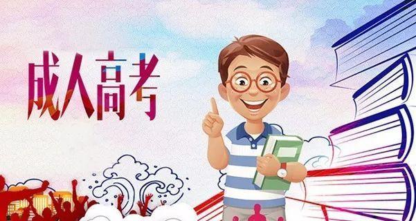 【测量技能培训计划】注意!广西2019年成人高考本周末开考