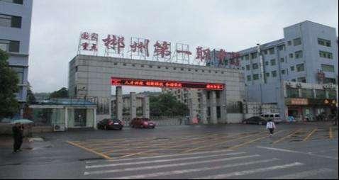 【技能型紧缺人才培养培训】湖南省郴州市第一职业中等专业学校