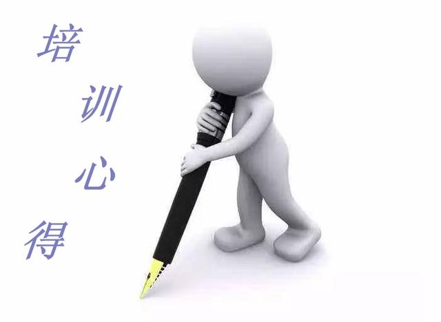 【怎样进行测绘技能培训】【培训心得】成于优秀难卓越,精细管理勇超越