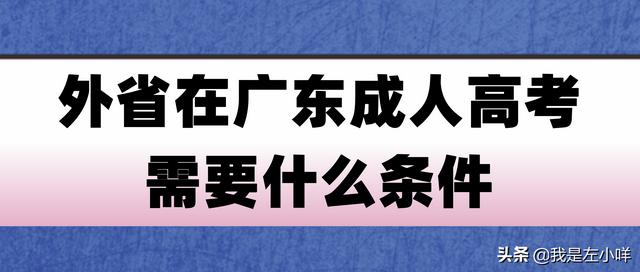 【护理专业技能高考培训班】随迁子女在广东成人高考需要什么条件