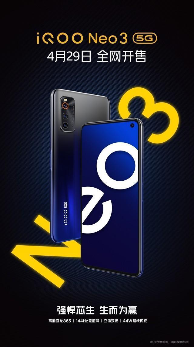 """年度最""""香""""骁龙865手机 iQOO Neo3今日开售 智能公会"""