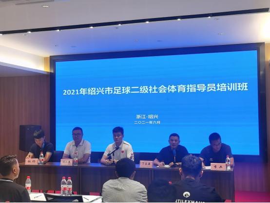 【ps技能培训步骤】2021年绍兴市足球项目二级社会体育指导员培训班圆满落幕