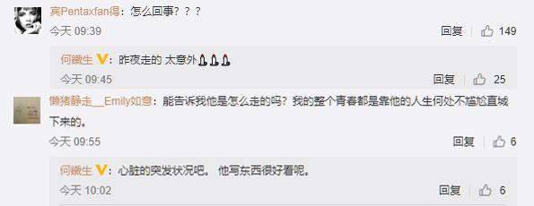 """王自健""""背后的男人""""突然离世,曾发博求救却被当成段子…"""