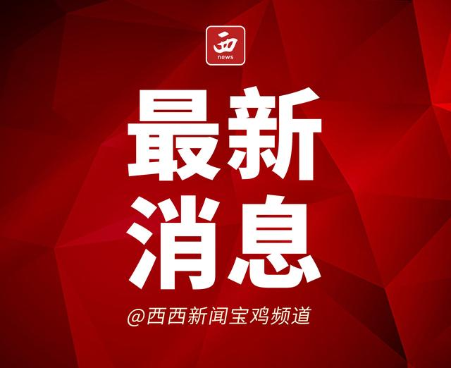 """【监控中心业务技能培训】中国人民银行""""金融科技专业人才""""培训班在宝鸡市开班"""