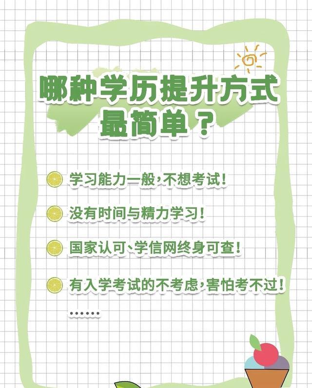 【幼儿园小班剪纸技能培训内容】科普:哪种学历提升方式最简单?