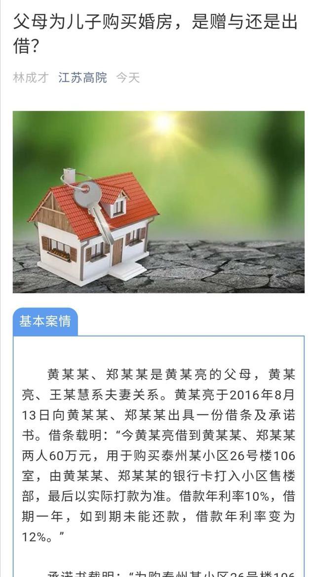 c26b5b60a2fa4e81bb2bb4998695e53e - 父母为子女出资买房是借款还是赠与