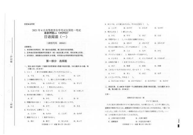 【农田水利技能培训】2021年4月自考00843日语阅读一试题