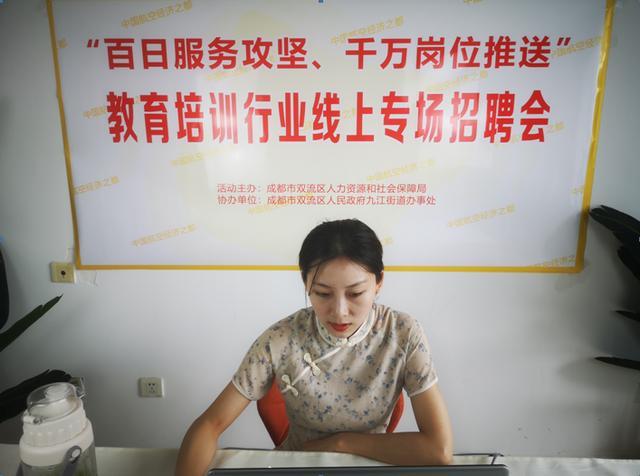 【技能高考襄阳培训基地】双流区就业局助力人才招聘