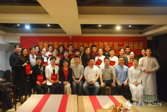 河南省茶艺文化交流协会茶艺师培训考试研修班五期火热报名中