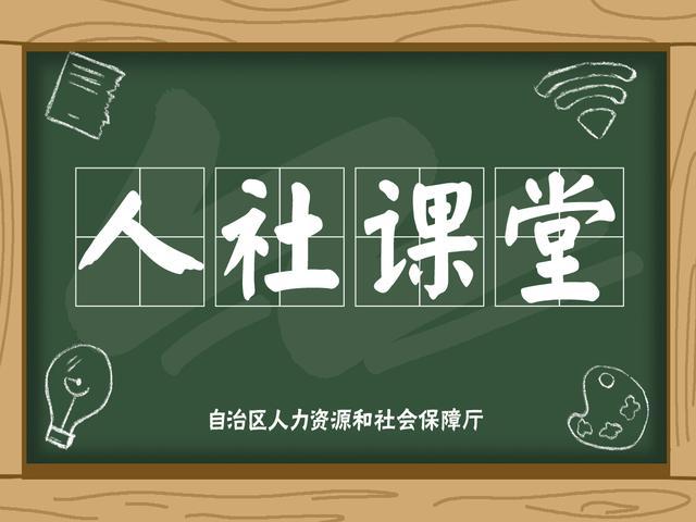 【关于收费员业务技能的培训】【人社课堂】技能提升补贴申领条件放宽了!