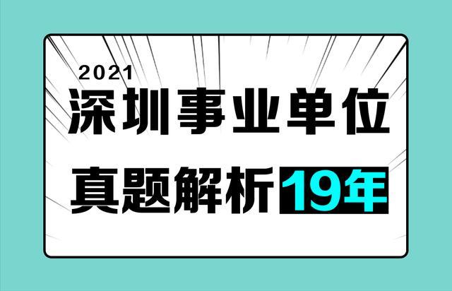 【残疾人技能培训学校宗旨】深圳事业单位笔试真题2019年「数量关系」