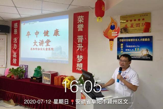 阜阳市妇女儿童医院卒中中心组织开展卒中健康大讲堂