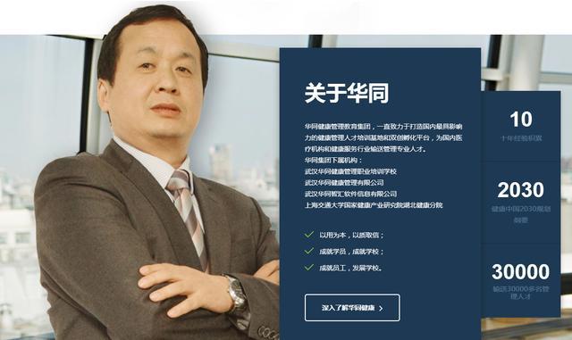 【河北邯郸展新职业技能培训中心】关于华同健康管理培训学校,了解一下