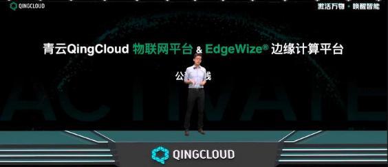 青云QingCloud  IoT平台正式上线,赶趟新基建