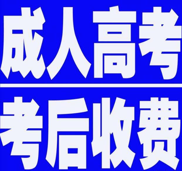 【物业保洁清洁技能培训】19年四川成人高考报名入口,成考大专、本科招生计划表