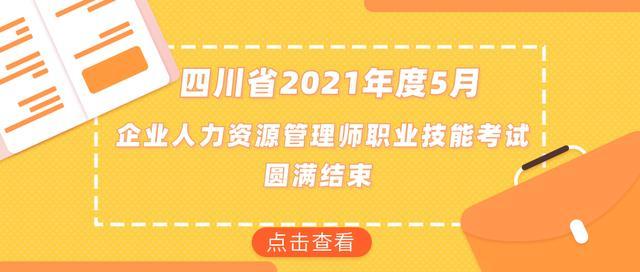 四川省2021年5月企业人力资源管理师职业技能考试圆满结束