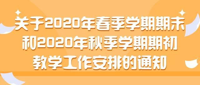 【燃气检修技能培训】福州大学教务处:关于2020年春季学期期末和2020年秋季学期期初教学工作安排的通知