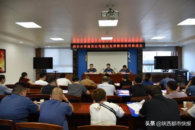 【上海正规技能培训机构】8月1日起 西安市普通货运驾驶员可通过手机接受继续教育