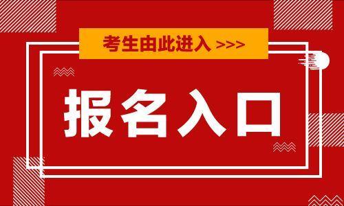 【重庆测绘职业技能培训中心】2019年江西成人高考教育网成人高考报名入口