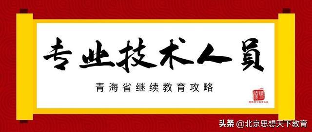 【茶艺师技能培训班】「开课啦」青海省2020年专业技术人员培训通知