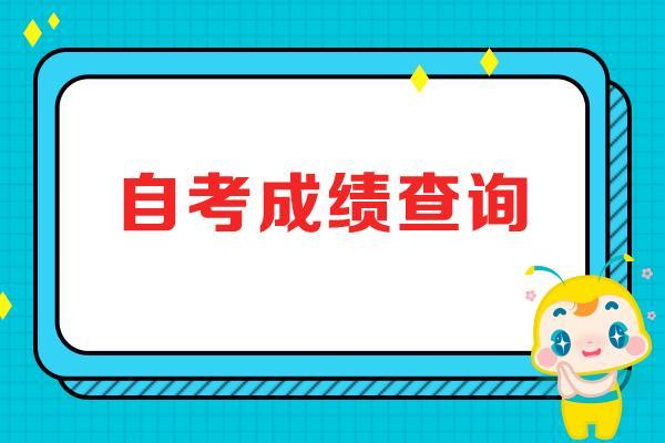 【幼儿语言技能培训内容】广东省2020年1月高等教育自学考试成绩公布时间出来了