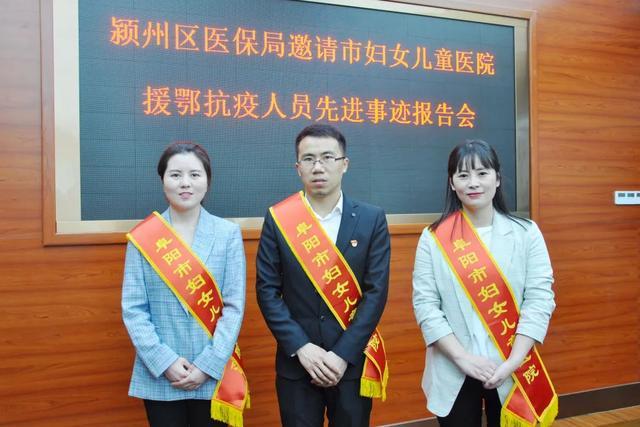 阜阳市妇女儿童医院援鄂人员应邀赴颍州区医保局作宣讲
