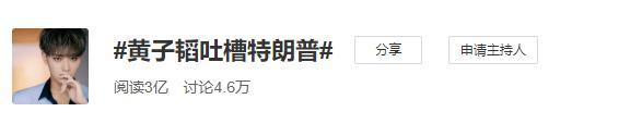 没想到黄子韬一条飙脏话的微博,无数国人都为他点赞!