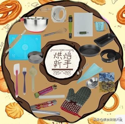 烘焙新手必备_烘焙工具烤箱套装