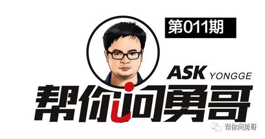帮你问勇哥011:社群团购到底是一个怎样的生意?