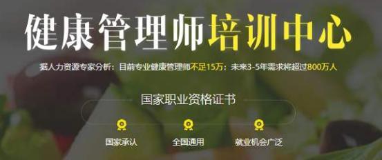 【河北邯郸展新职业技能培训中心】德阳健康管理师培训学校