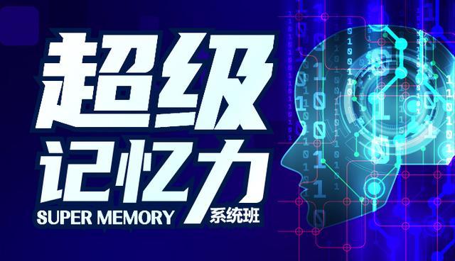 【人事劳动局职业技能培训】开启天才之路 新课堂网校《超级记忆力系统班》全新上线