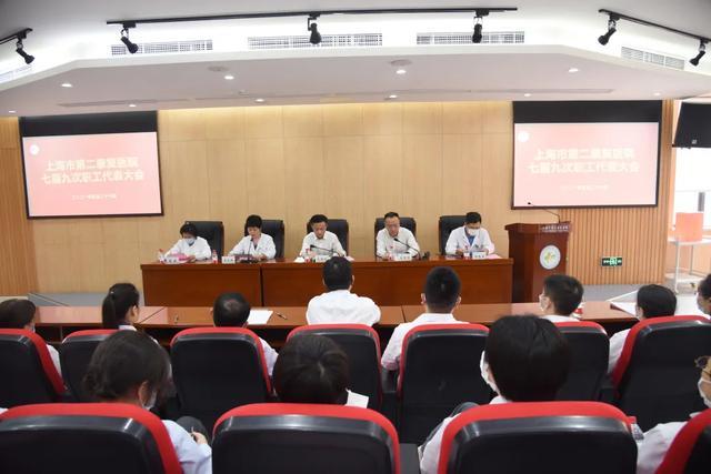上海市第二康复医院七届九次职工代表大会圆满召开