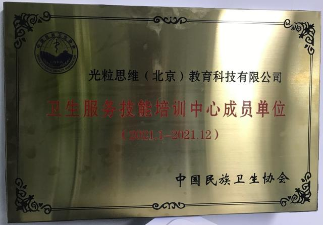 【衍生产品交易技能专门培训】探访中国民族卫生协会成员单位光粒思维教育