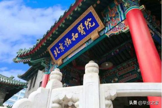 【质量管理基本知识和技能培训资料】「毕业之家」北京协和医学院有多牛?多少分可以报考?快来看看吧