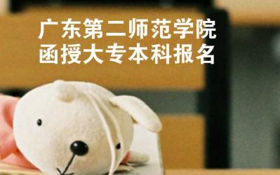 """【输血科实验操作技能培训试题】重点推荐函授院校""""广东第二师范学院"""",知名度高,专业实力强"""