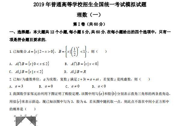 【和田新恩特尔语言技能培训中心】2019年普通高等学校招生全国统一考试模拟考试试题答案