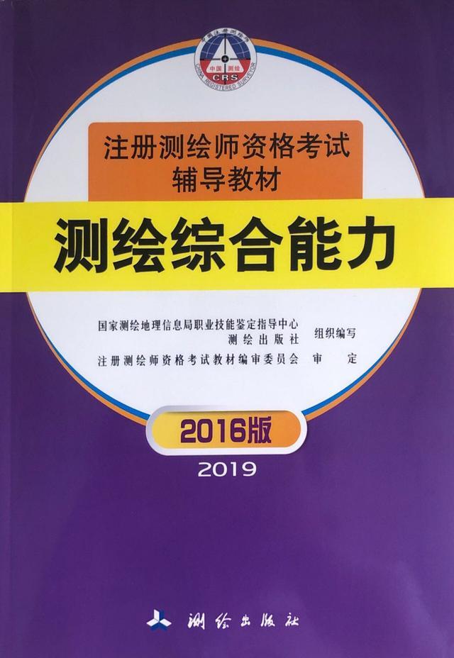 最新正版教材!2019年度注册测绘师资格考试 辅导教材征订