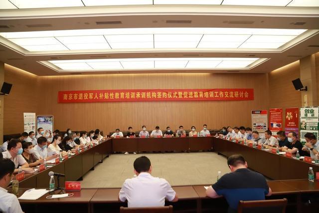 【陇原巧手骨干技能培训】南京举办促进退役军人高质量教育培训论坛