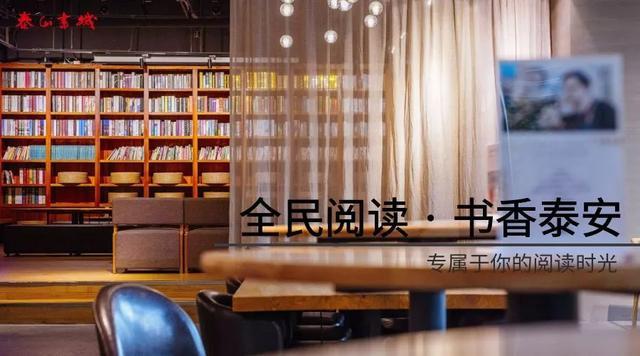 """让书香浸润泰城——""""全民阅读·书香泰安""""推荐书目来了!"""