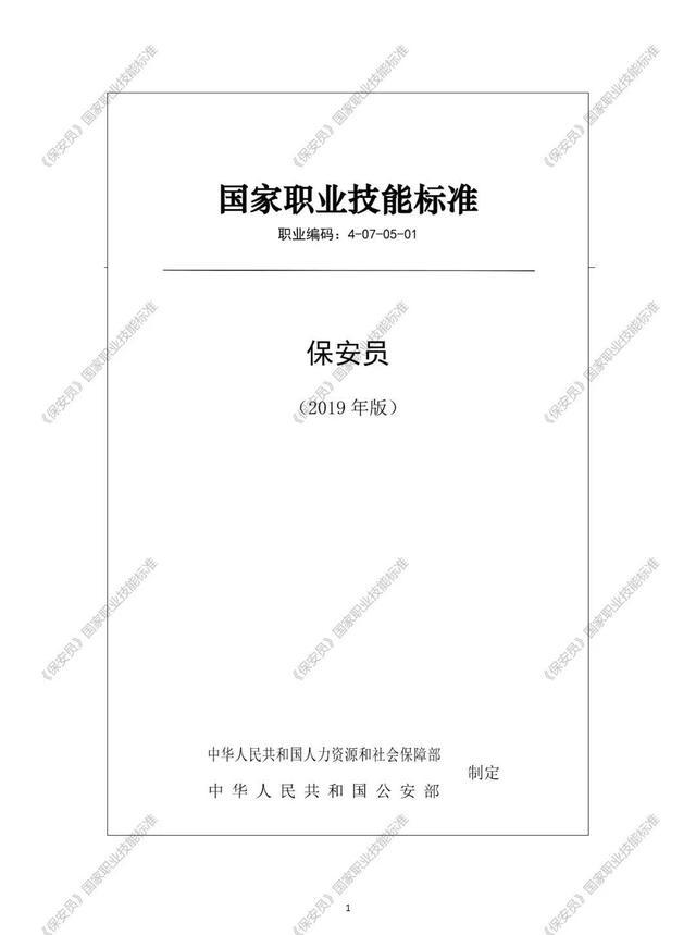 【麻醉师技能培训】《保安员》国家职业技能标准(2019年版)