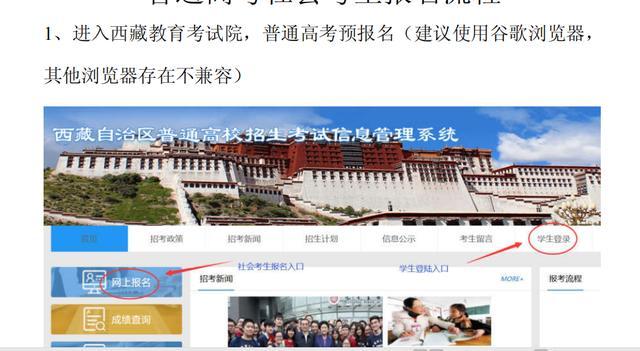 【技能高考襄阳培训基地】西藏高考2020报名系统内测版来了