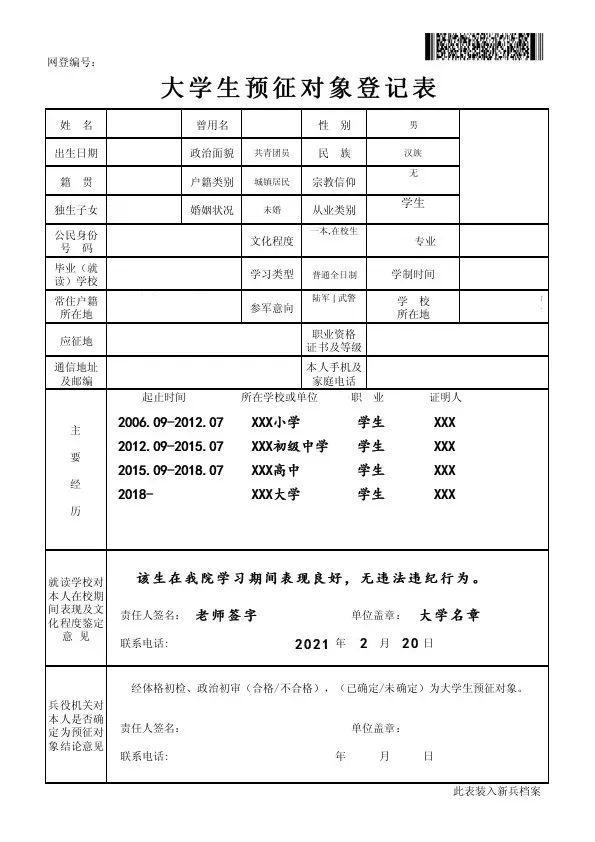 【ccar147基本技能考培训机构】办理《大学生预征对象登记表》
