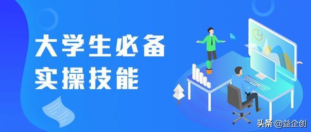 【农村转移就业技能培训方案】大学生必备实操技能,建议收藏