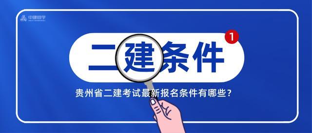 【国务院关于技能培训】贵州省二级建造师考试报名条件有哪些?查看最新二建报考条件