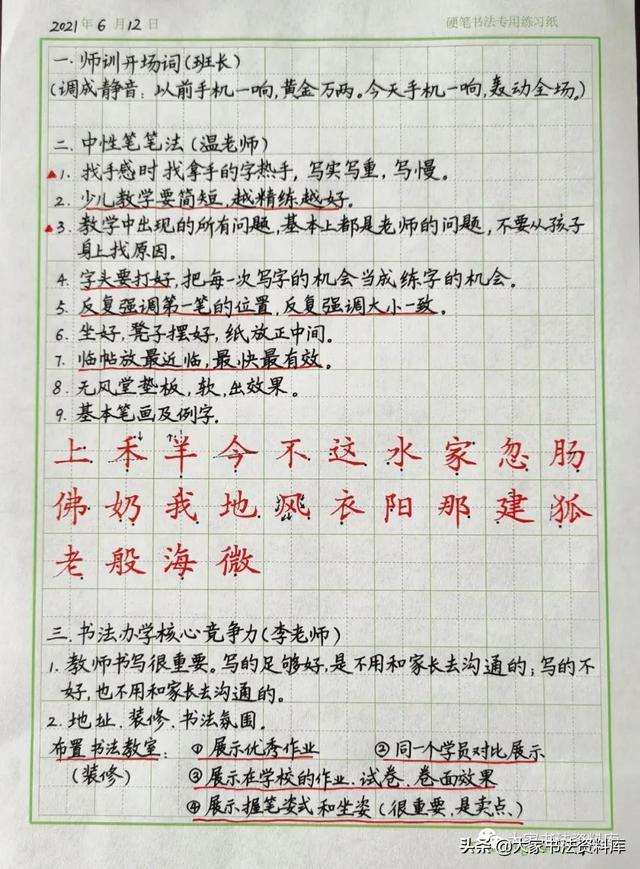 【婷美国际技能培训中心】「干货」硬笔书法培训机构师训教案