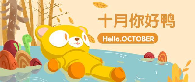 十月正能量早安说说语录:勤劳耕耘,收获秋天的果实-itotii